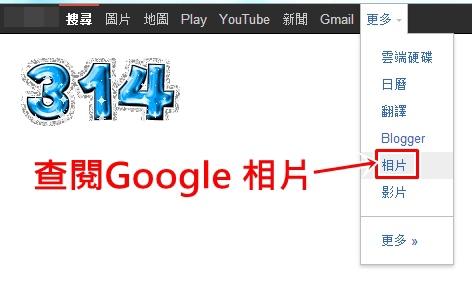 google雲端相簿1