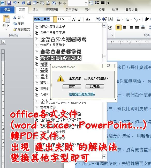 轉PDF匯出失敗解決法1