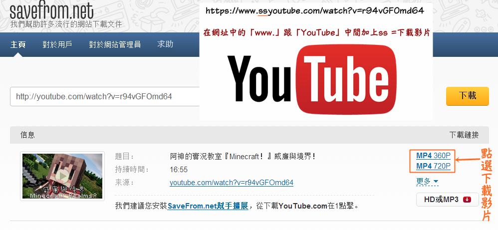 YouTube-簡易下載