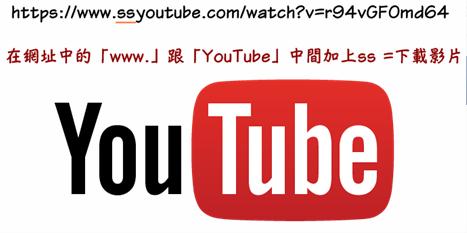 YouTube-下載