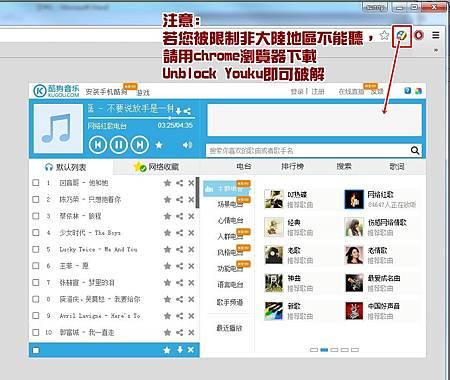 下載Unblock Youku-1