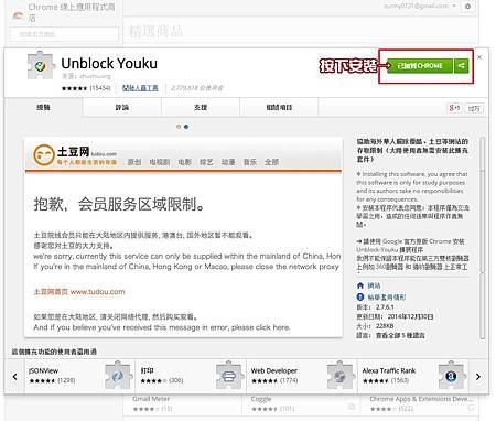 下載Unblock Youku-2