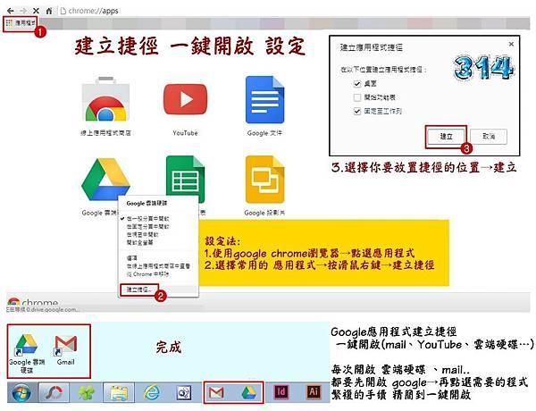 Google應用程式建立捷徑1