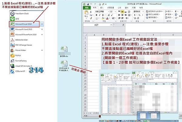 開啟兩個Excel 工作視窗設定法1