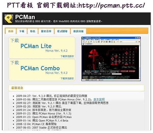 PTT官網下載版