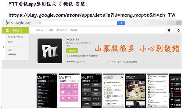 PTT-手機板3.jpg