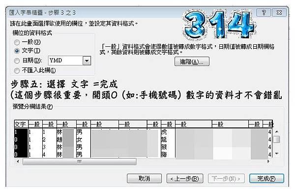 csv檔亂碼解決5