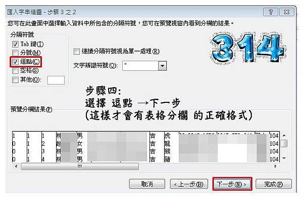 csv檔亂碼解決4