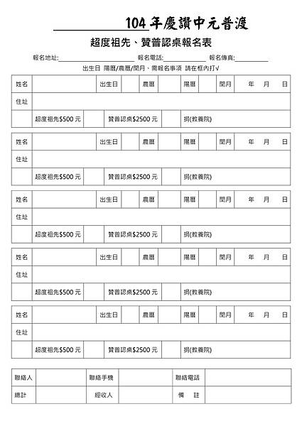 中元普渡 報名表