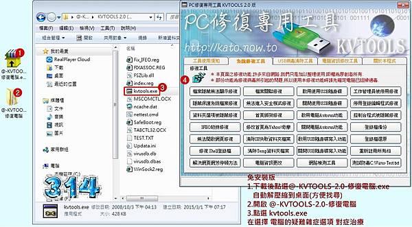 PC修復工具1