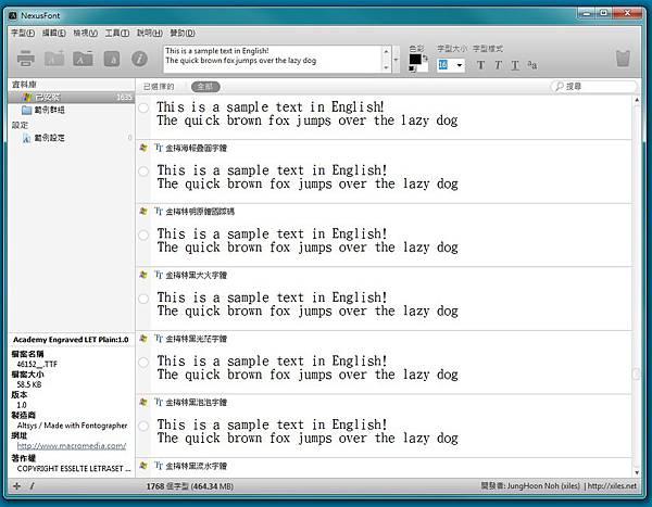 字型管理工具2