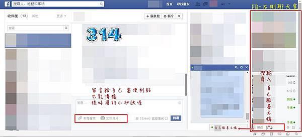 FB搜尋自己留言當便利貼