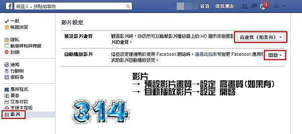 fb 臉書 自動播放2