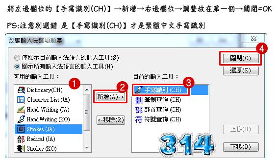 輸入法整合3