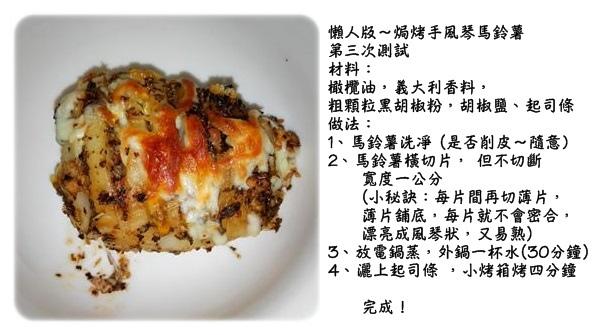 焗烤手風琴馬鈴薯