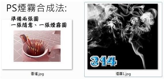 PS煙霧合成法1