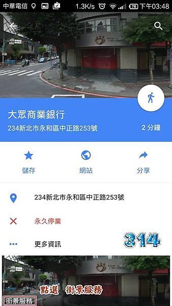 手機街景圖-2