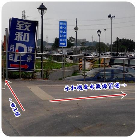 永和河濱公園-機車考照練習場 7