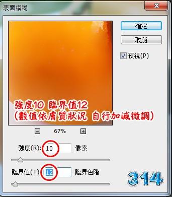 橘皮變水嫩-2