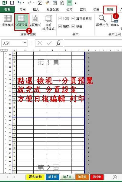 Excel 分頁設定8