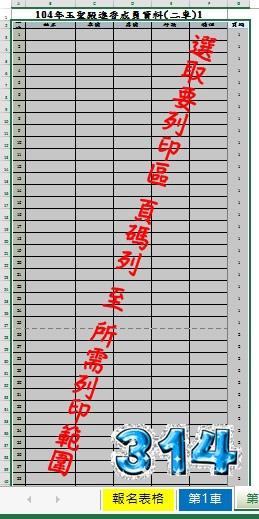 Excel 分頁設定5