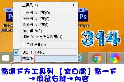 雙螢幕顯示一個工作列 設定-2.jpg