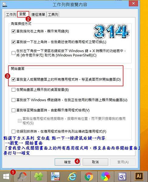 win8不要登入密碼1.jpg