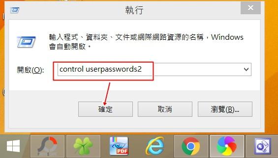 win8不要登入密碼2.jpg