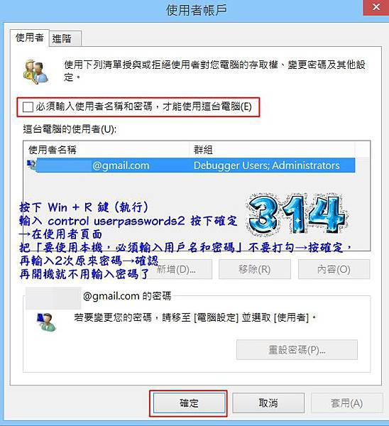 win8不要登入密碼3.jpg