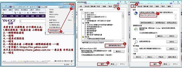 奇摩首頁 IE瀏覽器 打不開修正法1.jpg