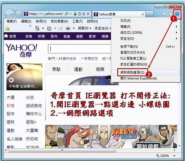 奇摩首頁 IE瀏覽器 打不開修正法01.jpg