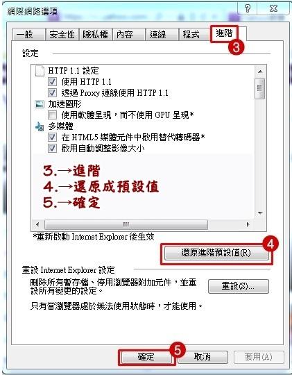 奇摩首頁 IE瀏覽器 打不開修正法02.jpg