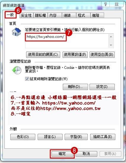 奇摩首頁 IE瀏覽器 打不開修正法03.jpg