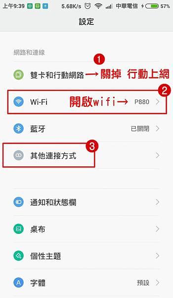wifi分享2