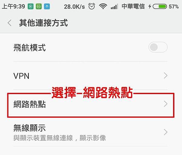 wifi分享3