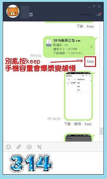 line的keep-1