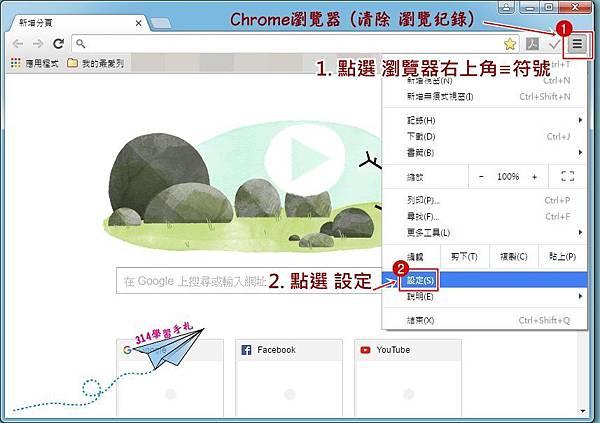 Chrome瀏覽器 (清除 瀏覽紀錄)-1.jpg