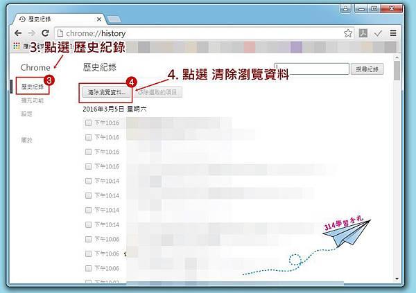 Chrome瀏覽器 (清除 瀏覽紀錄)-2.jpg