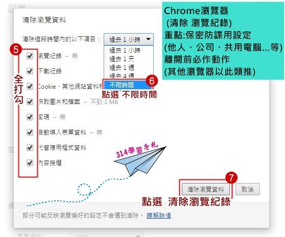 Chrome瀏覽器 (清除 瀏覽紀錄)-3.jpg