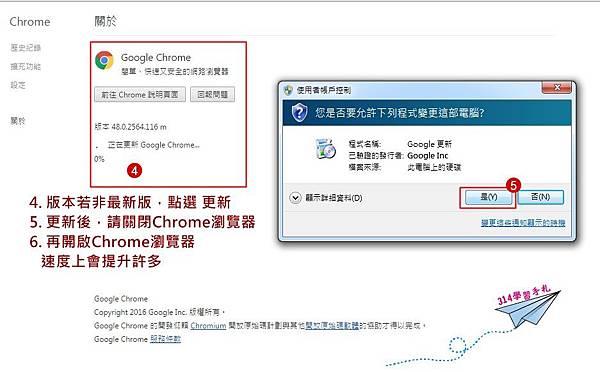 加快Google Chrome瀏覽器2.jpg