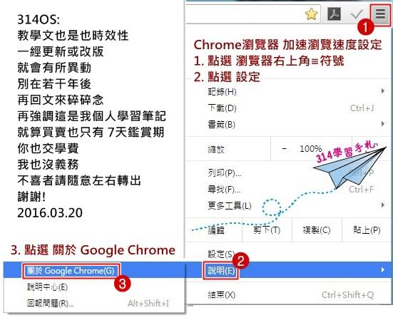 加快Google Chrome瀏覽器1.jpg