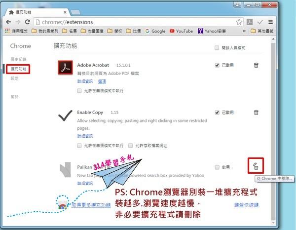 加快Google Chrome瀏覽器3.jpg