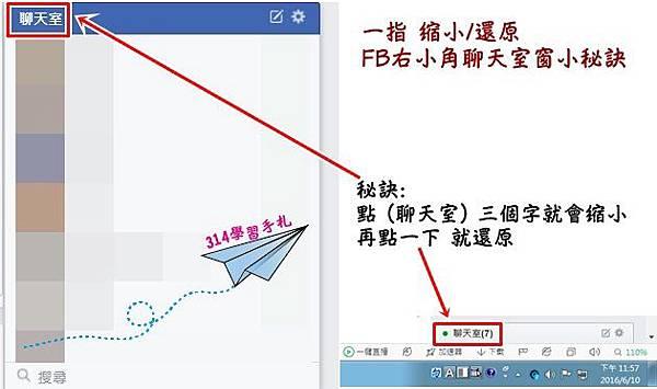 縮小FB 右小角聊天室窗1.jpg