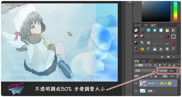 遮色片合成3.jpg