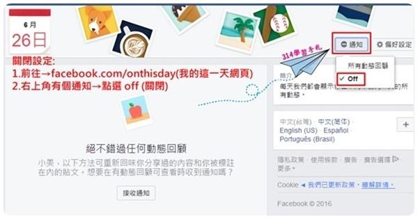 關閉FB我的這一天1.jpg