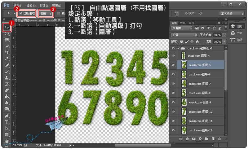 PS 自由點選圖層設定.jpg