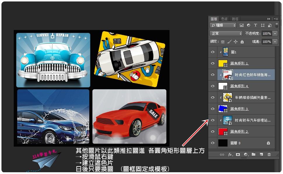 多圖相片遮罩12.jpg