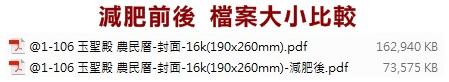 ai檔減肥-2.jpg