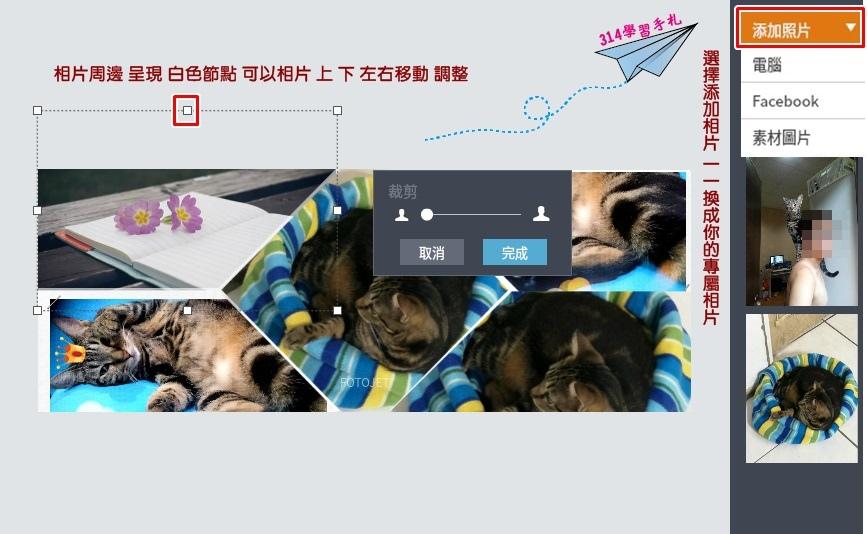 fotojet免費線上圖片編輯器-10.jpg