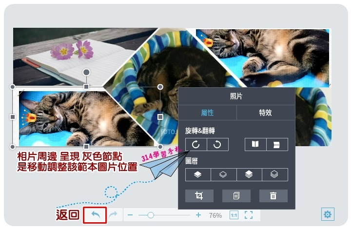 fotojet免費線上圖片編輯器-11.jpg